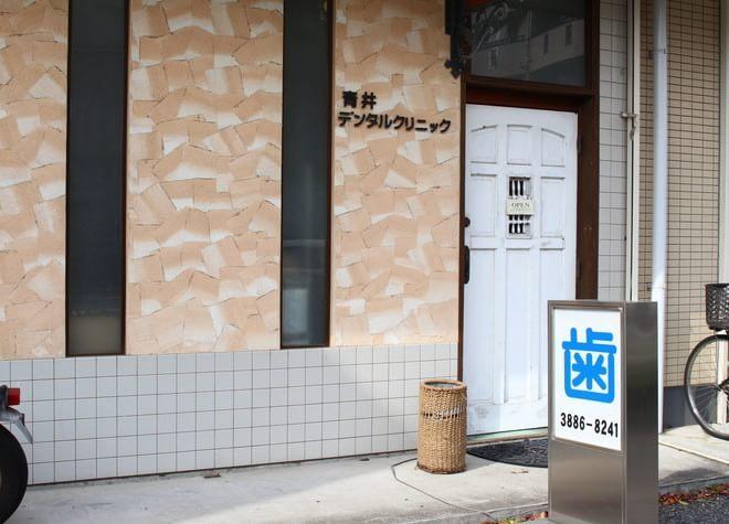 青井デンタルクリニック7