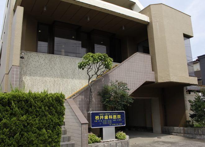 岩井歯科医院1