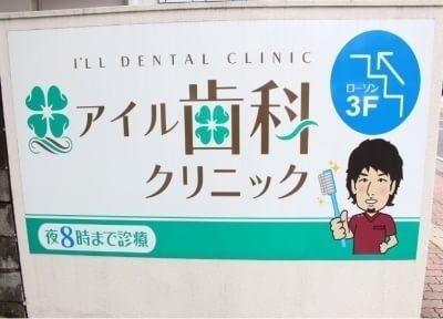 宮崎駅近辺の歯科・歯医者「アイル歯科クリニック(宮崎市)」