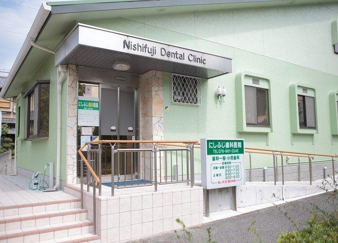 にしふじ歯科医院5