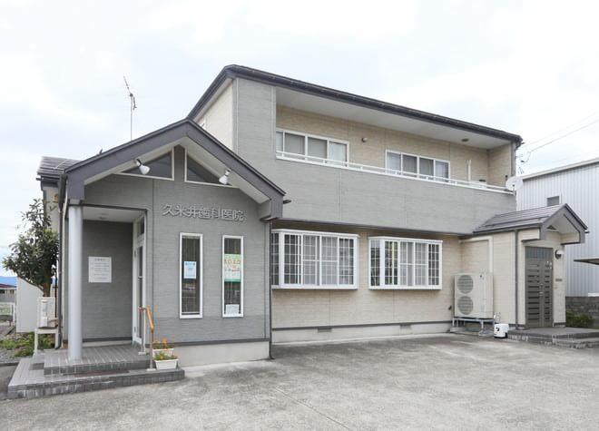 久米井歯科医院