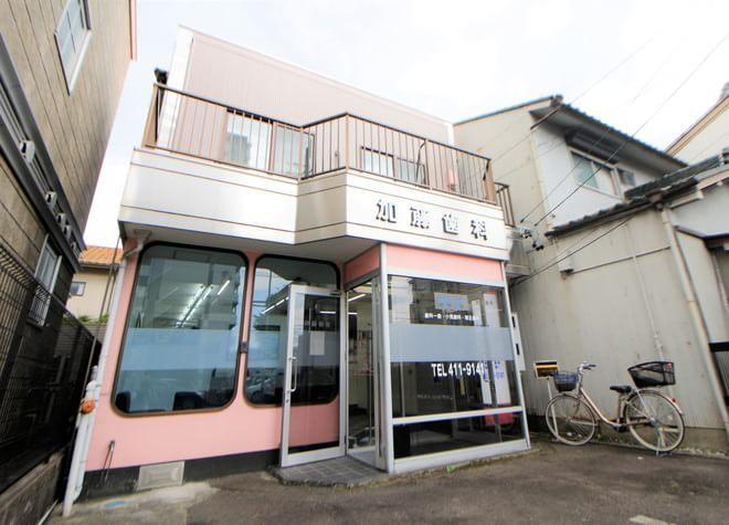 加藤歯科(名古屋市中村区)の画像