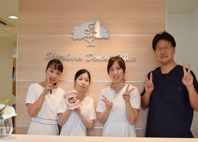 しのはら歯科医院 (JR西宮駅前)1