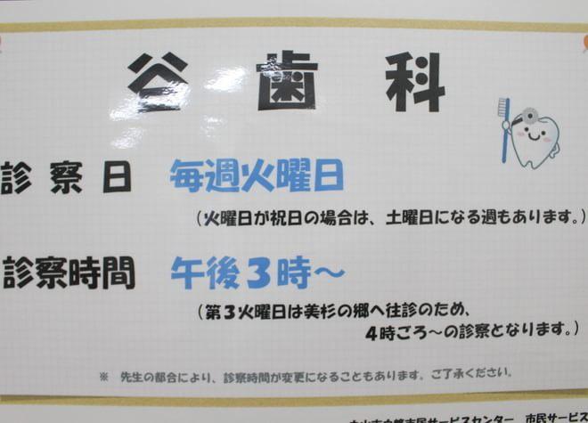 白峰村歯科診療所 谷歯科医院