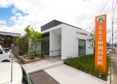 羽犬塚駅近辺の歯科・歯医者「とくどめ歯科医院」