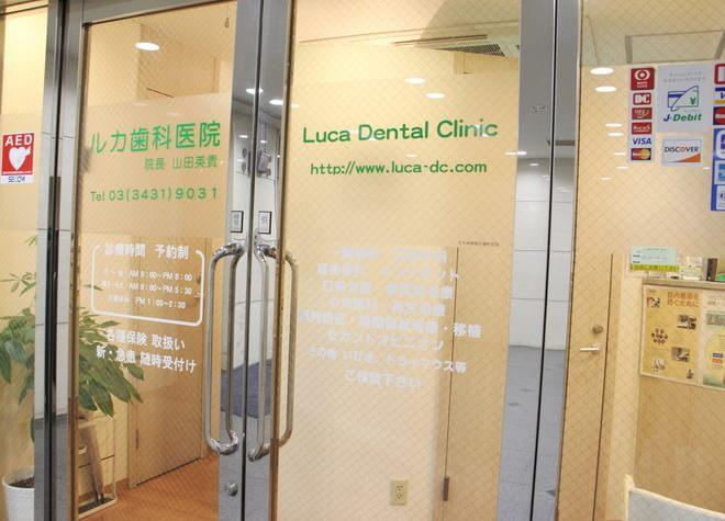 ルカ歯科医院6