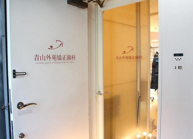 青山外苑矯正歯科7