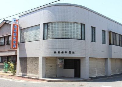 納富歯科医院 本諫早駅 1の写真