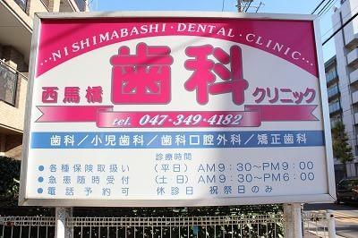 西馬橋歯科クリニック