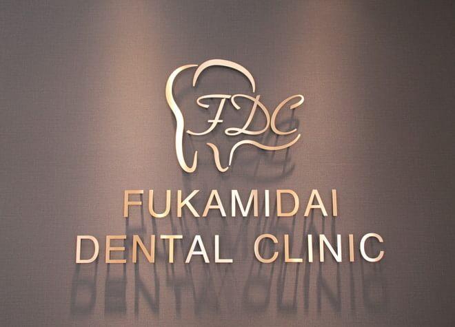 深見台歯科クリニック
