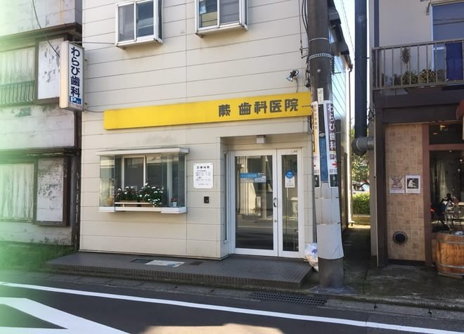 蕨歯科医院