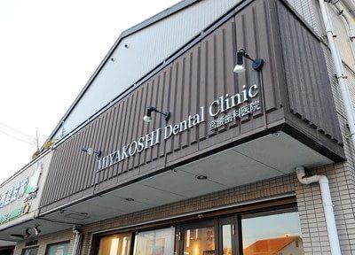 宮腰歯科医院です。