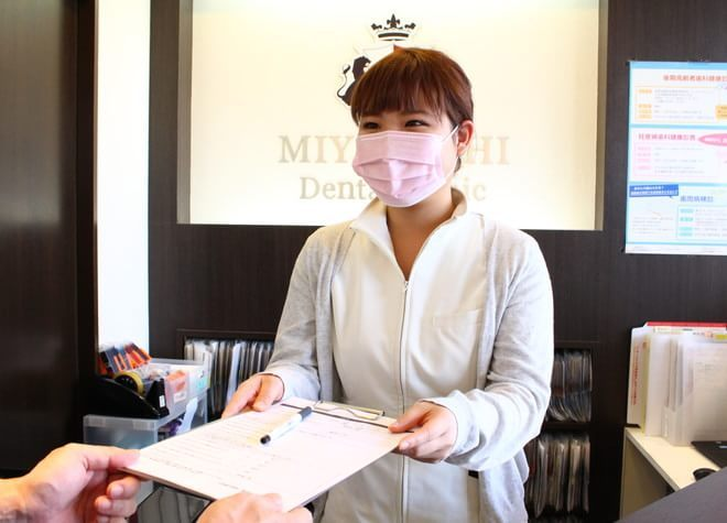 宮腰歯科医院2
