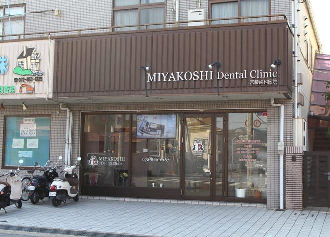 宮腰歯科医院7