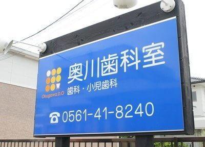 奥川歯科室7
