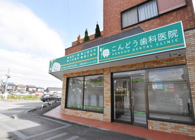 こんどう歯科医院7