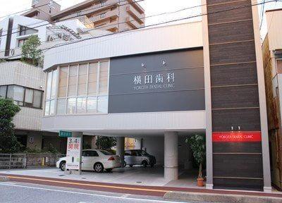 横田歯科クリニック 2