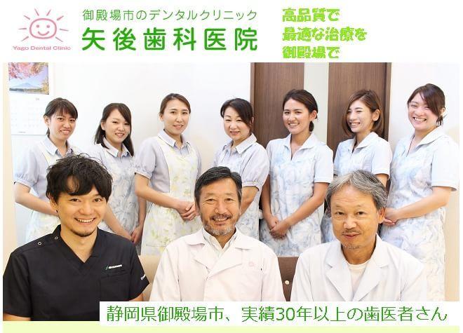 矢後歯科医院