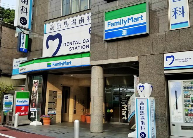 デンタルケアステーション 高田馬場歯科2