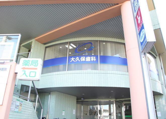 大久保歯科医院 医療法人 慈愛会7