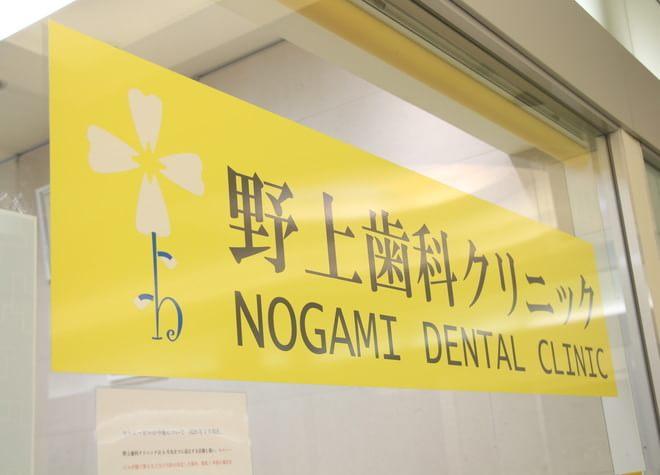 野上歯科クリニック6