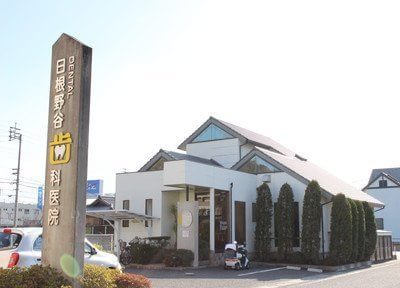 日根野谷歯科医院1