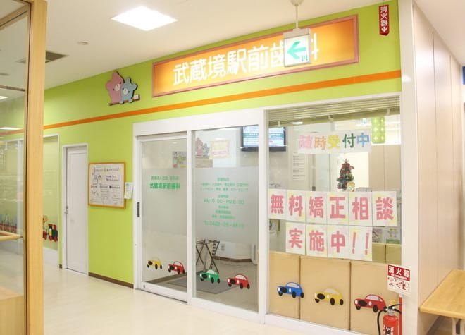 武蔵境駅前歯科6