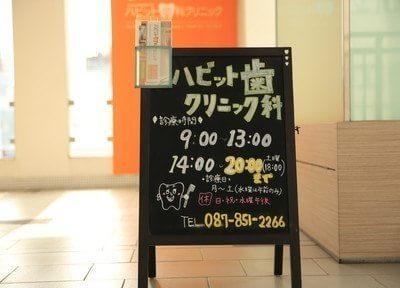丸亀町ハビット歯科クリニック6
