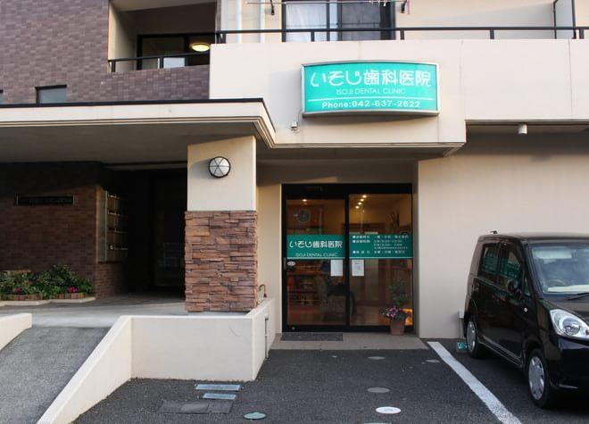 いそじ歯科医院2
