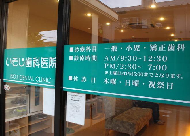 いそじ歯科医院3