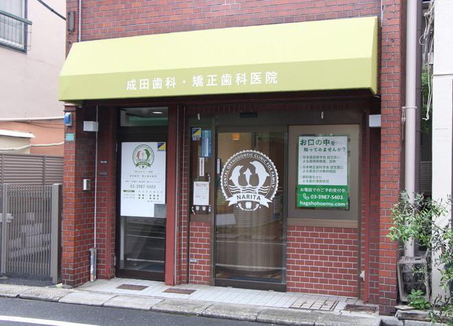成田歯科・矯正歯科医院7