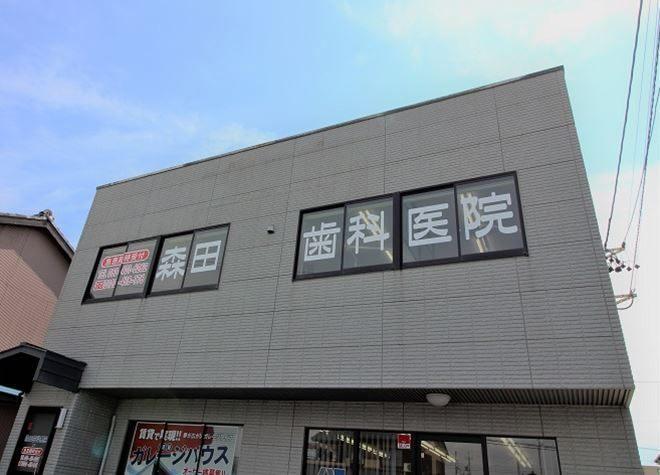 森田歯科医院3