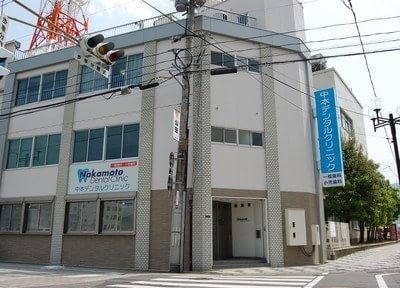 中本デンタルクリニックの医院写真