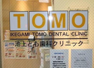 池上とも歯科クリニック