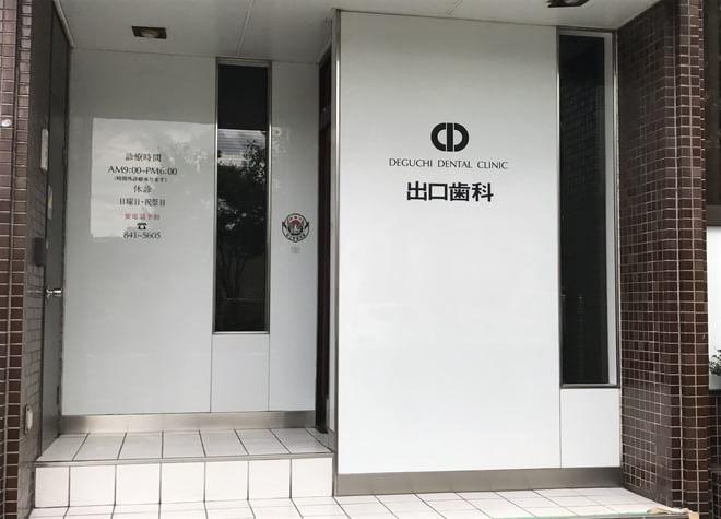 出口歯科(三条堀川)1