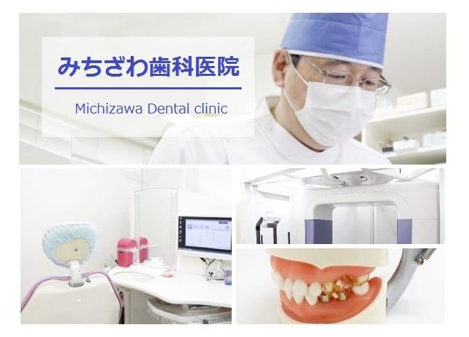 みちざわ歯科医院