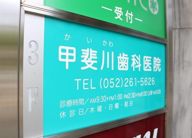 甲斐川歯科医院5