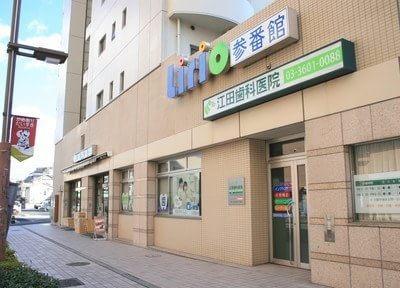 江田歯科医院2