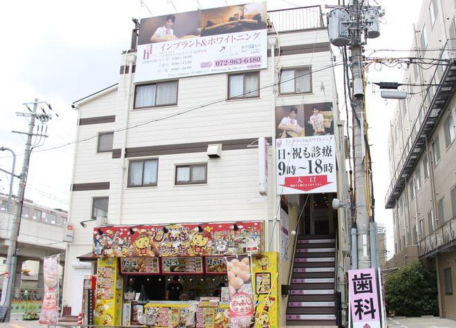 花園駅前ハシモトデンタルオフィスの画像