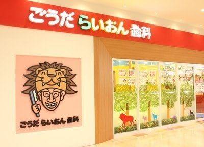 ごうだらいおん歯科 宇多津駅 3の写真