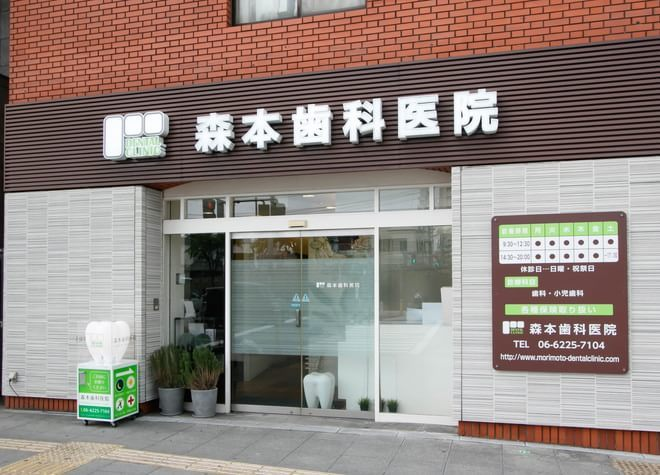 森本歯科医院(写真0)