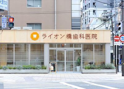ライオン橋歯科医院