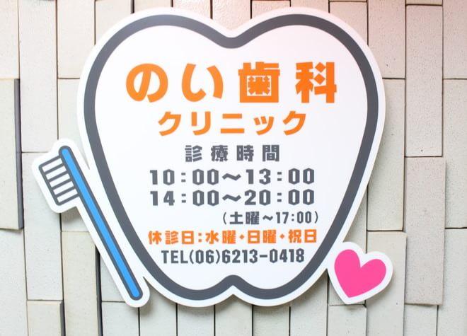のい歯科クリニック(心斎橋駅)
