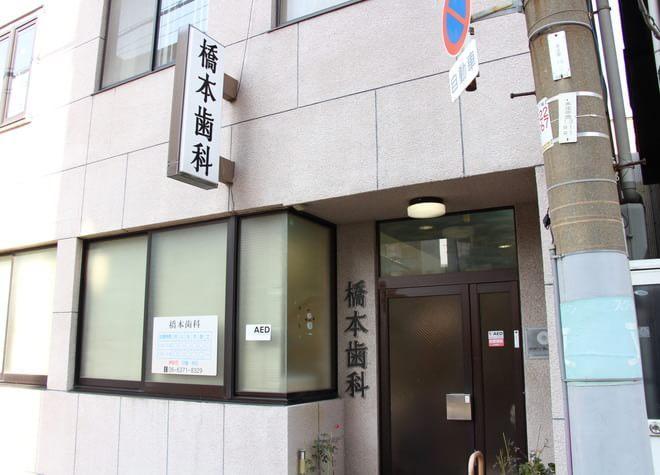 橋本歯科6