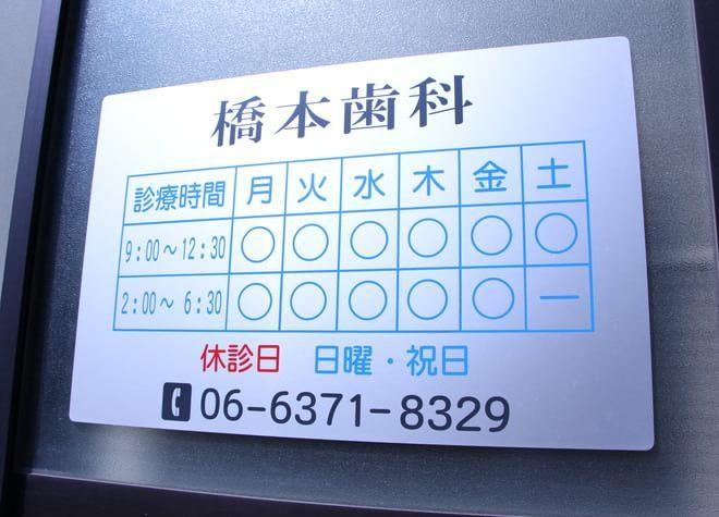 橋本歯科7
