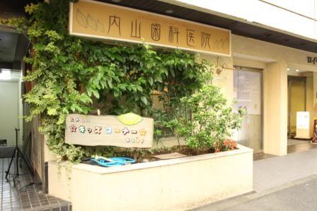 内山歯科医院1