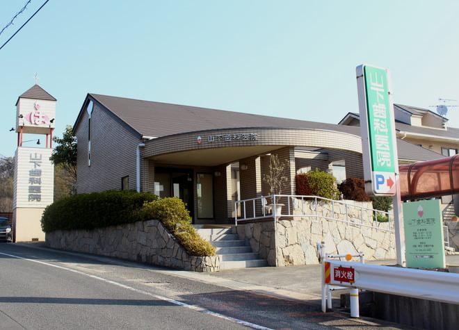 山下歯科医院の画像