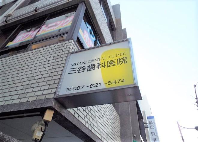 三谷歯科診療所7