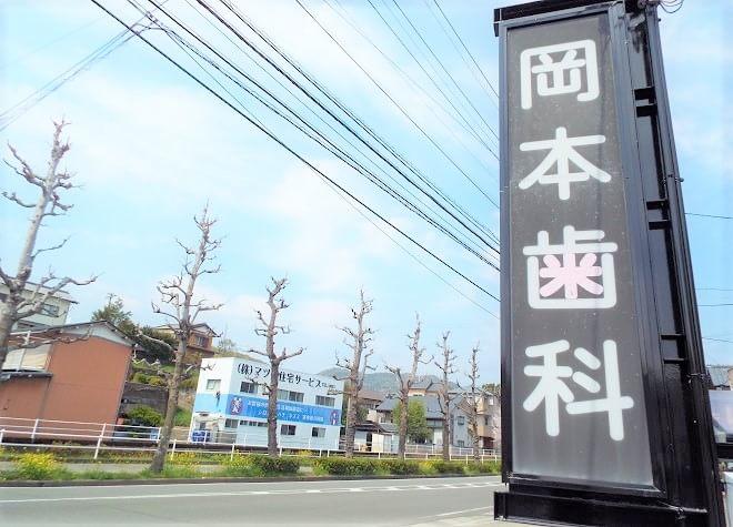 岡本歯科医院6