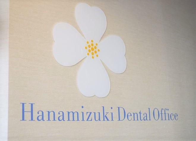 花みずきデンタルオフィス5